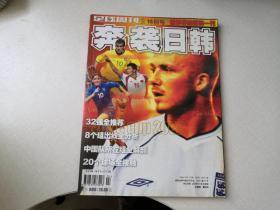 足球周刊 特别号 奔袭日韩
