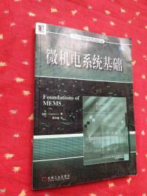 电子与电气工程丛书 微机电系统基础