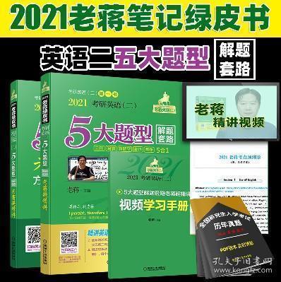 2021老蒋英语(二)5大题型解题套路超精讲(5合1)总第7版(套装共2册赠送视频学习手册+