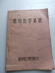 闽菜教学菜谱