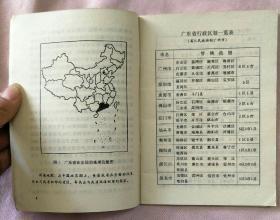 广东省初中课本《广东地理》(乡土教材)