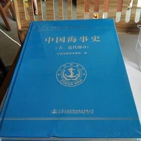 中国海事史(古、近代部分)