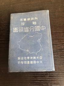 袖珍中国分省新图(民国版)
