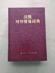 汉俄对外贸易辞典 (硬精装本)
