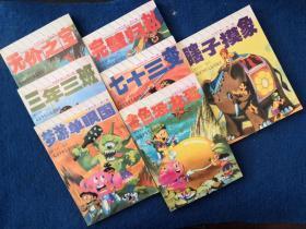 老漫画(电脑机器人)7本全套