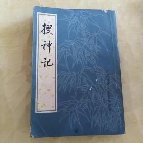 搜神记中华书局竖排版