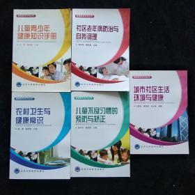 健康教育系列丛书:社区老年病防治与自我调理、农村卫生与健康常识、儿童不良习惯的预防与矫正、城市社区生活环境与健康、儿童青少年健康知识手册【5本合售】  一版一印