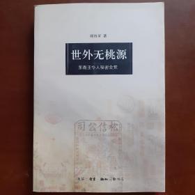 世外无桃源:东南亚华人秘密会党