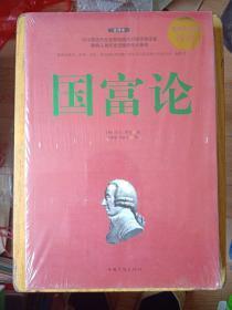 国富论 全译本  正版塑封