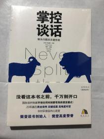 掌控谈话 樊登读书会推荐书籍