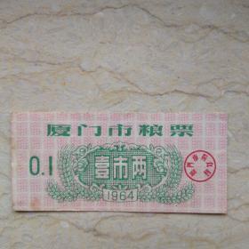 1964年厦门市粮票  壹市两