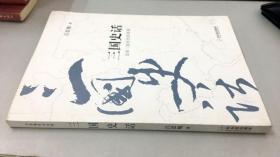吕思勉历史全集:三国史话