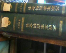 苏联军事百科全书 军事历史 上下  包邮挂刷