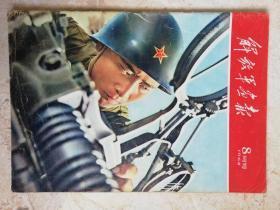 画报——解放军画报(1962年8期)