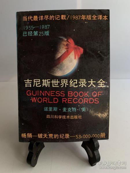 吉尼斯世界纪录大全 : 1987年