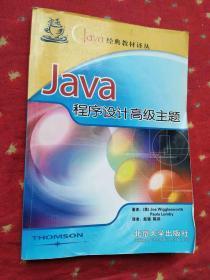 Java程序设计高级主题