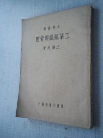 大学丛书工业组织与管理 [架----6]