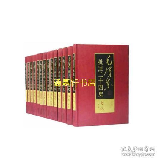 毛泽东批注二十四史