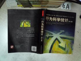 行为科学统计 第七版                                          .