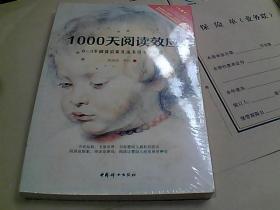 1000天阅读效应 0-3岁阅读启蒙及选书用书全攻略