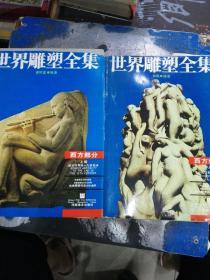 世界雕塑全集(西方部分)
