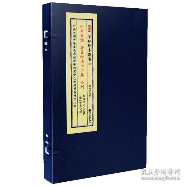 子部珍本備要第031種:相命圖訣許負相法十六篇合刊豎版繁體線裝