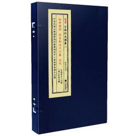 子部珍本备要第031种:相命图诀许负相法十六篇合刊竖版繁体线装
