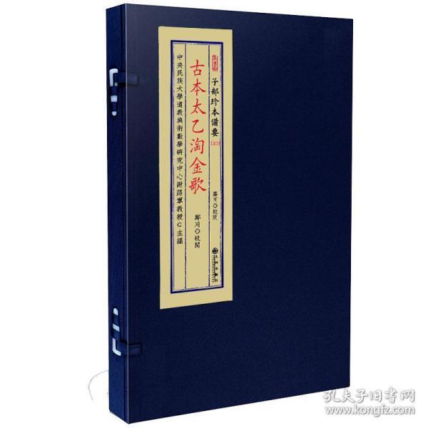 子部珍本備要第033種:古本太乙淘金歌豎版繁體手工宣紙線裝古籍