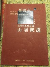 刘国玉::焦墨山水作品选山居观道