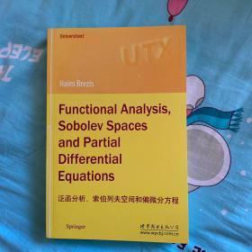泛函分析、索伯列夫空间和偏微分方程