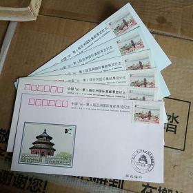 中国96一第9届亚州国际集邮展览纪念(少1枚7一7)