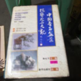 中国奇石盆景根艺花卉大观(下)