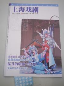 上海戏剧2010年  第3期