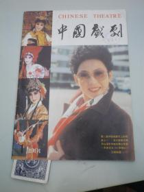 中国戏剧(1991年第1期.