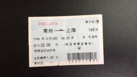 火车票蓝底纹电子票(软纸票)常州至上海165次新空调硬座普快