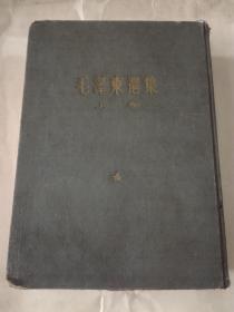 稀少:毛泽东选集  第一卷 第二卷 合订本 布面精装 1951年北京一版一印 第二卷1952年长春一版一印