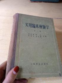 实用临床检验学第一册