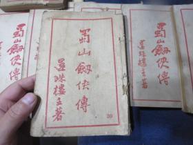 民国旧书61-11      蜀山剑侠传20    民国30年版