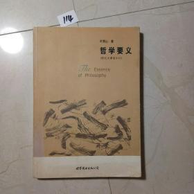 哲学要义:大学入门丛书