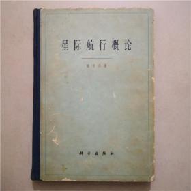 (精装)星际航行概论  钱学森 著  科学出版社  1963年