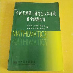 全国工程硕士研究生入学考试数学解题指导