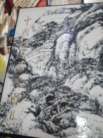 中国古代书画图目(1至14册丿