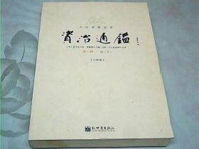 文白对照全译资治通鉴(第5辑 ·隋唐下)(第17册)