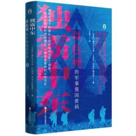 好望角丛书·独霸中东:以色列的军事强国密码