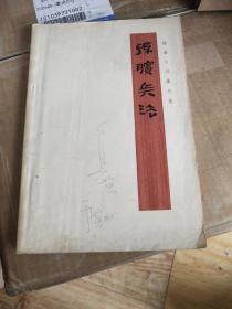 孙膑兵法签名