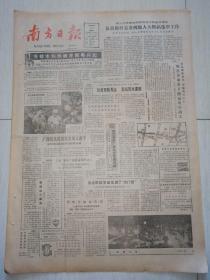 南方日报1986年12月14日(4开四版)认真做好县乡两级人大换届选举工作。