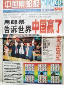 """《中国集邮报》2001年7月17日之""""申奥成功;用邮票告诉世界——中国赢了""""。首页彩色,八版,详细见图。"""