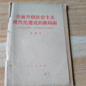 全面开创社会主义现代化建设的新局面——在中国共产党第十二次全囯代表大会上的报告