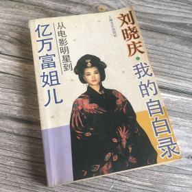 正版现货 刘小庆:从电影明星到亿万富姐儿