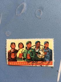 文革8分邮票【用毛泽东思想武装起来的中国人民是不可战胜的】  看图 缺觉